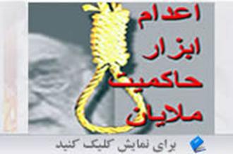 اعدام ابزار حاکمیت ملایان