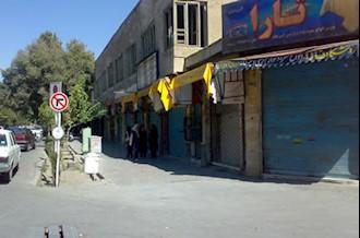 تعطیلی بازارها در اصفهان