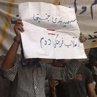 اعتراض دانشجوان علیه حضور  پاسدار لاریجانی