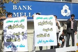 اعتراض به احمدی نژاد