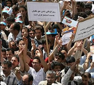 تظاهرات کارگران - آرشیو
