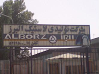 کارخانه کیان تایر -