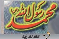 المولود النبوی الشریف -  محمد(ص)