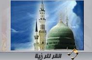 میلاد محمد(ص)