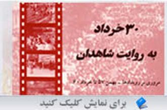 کتاب سی خرداد