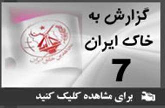 گزارش به خاک  ایران