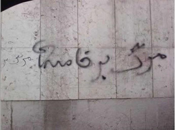 شعار مرگ بر خامنه ای بر در و دیوار شهر - آرشیو