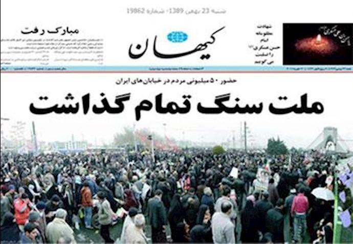 چاپ بهترین عکس تظاهرات ۲۲بهمن از جمعیتی که به زحمت به صدها نفر می رسد