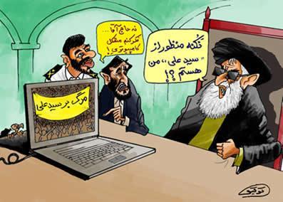 کاریکاتور از توفیق - اشکال کامپیوتر سید علی