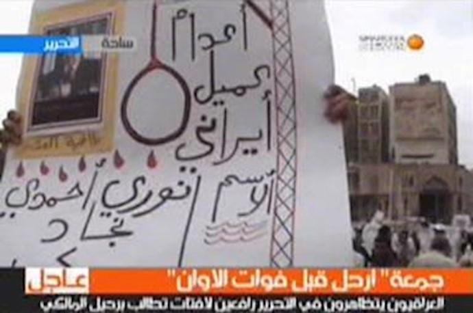 """در سمت چپ تصویرعکس نوری مالکی و در سمت راست نوشته شده """"اعدام مزدور ایران - اسم نوری احمدینژاد"""""""