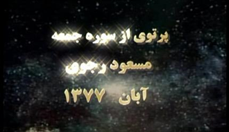 مسعود رجوی ـ پرتوی از سوره جمعه