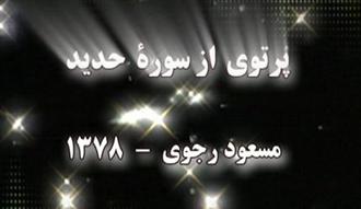 مسعود رجوی ـ پرتوی از سوره حدید