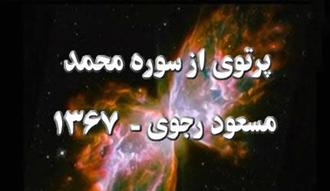 پرتوی از سوره محمد - مسعود رجوی ۱۳۶۷