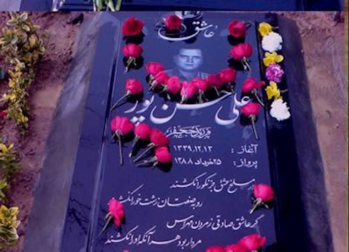 مزار شهید قیام علی حسن پور