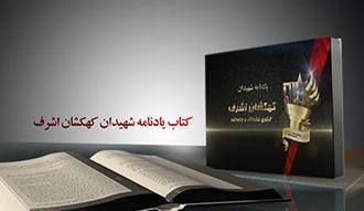 کتاب یادنامه شهیدان کهکشان اشرف