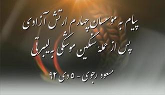 مسعود رجوی - پیام به مؤسسان چهارم - ۵ دی ۱۳۹۲