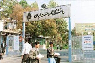 دانشگاه علم و صنعت تهران
