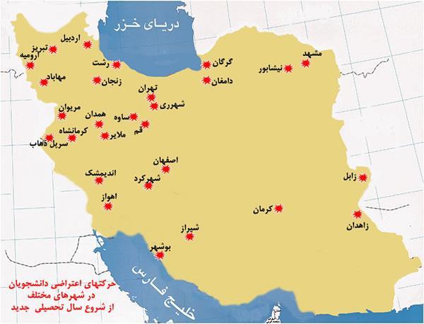 نقشه حرکتهای اعتراضی دانشجویان1392