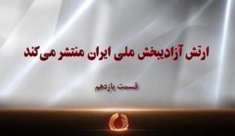 ارتش آزادیبخش ملی ایران منتشر میکند-11