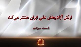 13- ارتش آزادیبخش منتشر میکند