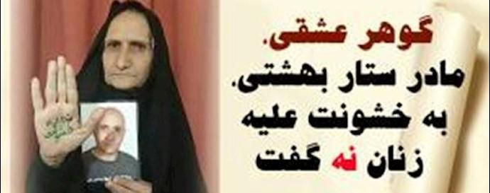 مادر ستار بهشتی