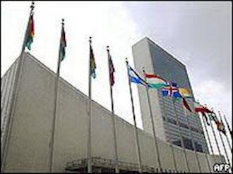 نیویورک  - مقر سازمان ملل متحد