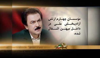 مسعود رجوی - فراخوان به اعتراض و قیام هرفرصت هرزمان هرمکان – ۲۶اردیبهشت ۱۳۹۲