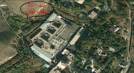 بند- 350 زندان اوین