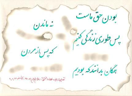 دست خط مجاهد قهرمان غلامرضا خسروی1