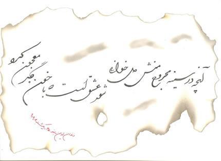 3دست خط مجاهد قهرمان غلامرضا خسروی