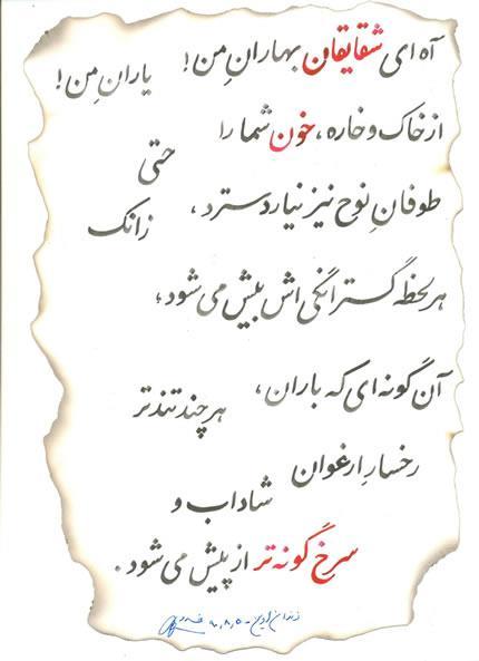 4دست خط مجاهد قهرمان غلامرضا خسروی
