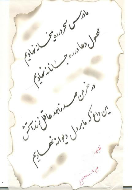 5دست خط مجاهد قهرمان غلامرضا خسروی