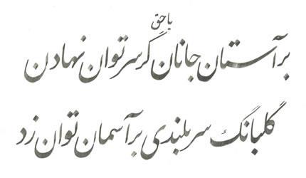 7دست خط مجاهد قهرمان غلامرضا خسروی