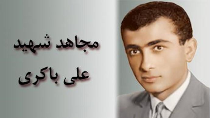 مجاهد شهید علی باکری