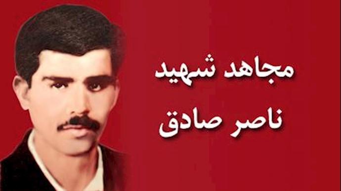 مجاهد شهید ناصر صادق
