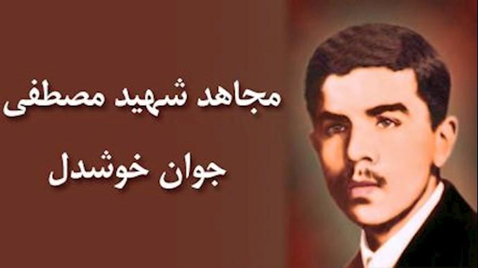 مجاهد شهید مصطفی جوان خوشدل