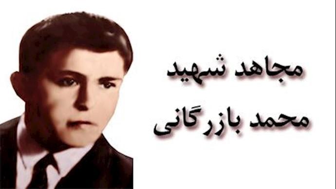 مجاهد شهید محمد بازرگانی