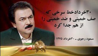 مسعود رجوی - ۳۰خرداد خط سرخی بود که صف خمینی و ضدخمینی را برای همیشه از هم جدا کرد