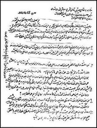 کلیشه نامه منتظری به خمینی