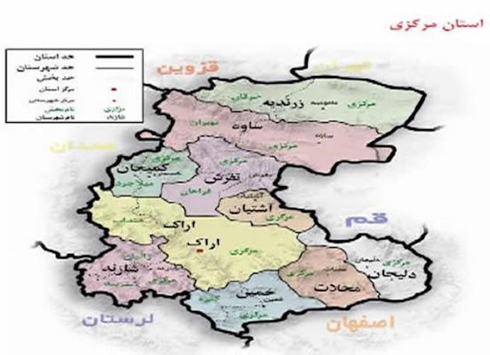 شهرستانهای استان مرکزی