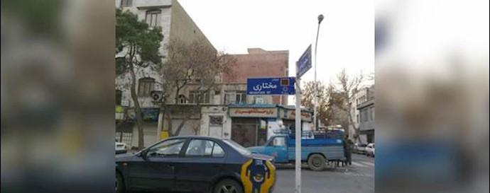 تهران- خیابان مختاری