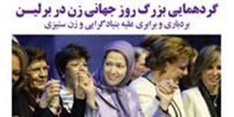 گردهمایی بزرگ روز جهانی زن در برلین - سال ۹۴