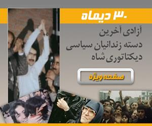 30 دی ماه سالروز آزادی آخرین دسته زندانیان سیاسی