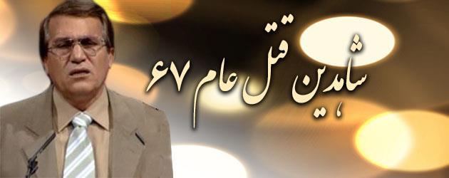 حسن ظریف-از شاهدین قتل عام 67