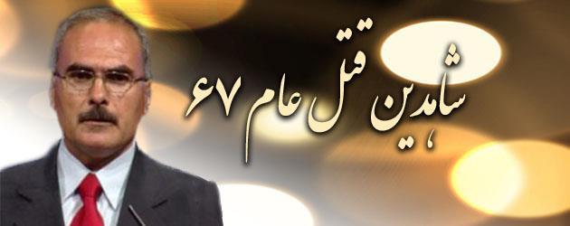 حسین فارسی-از شاهدان قتل عام 67