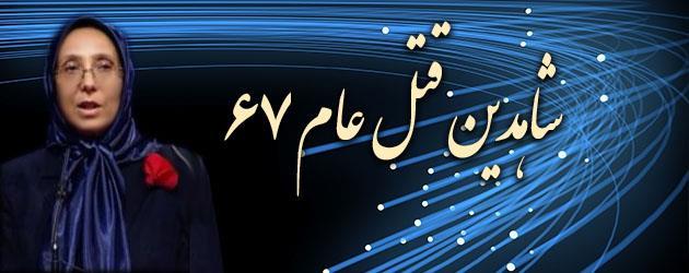 عاطفه آشتیانی-از شاهدین قتل عام 67