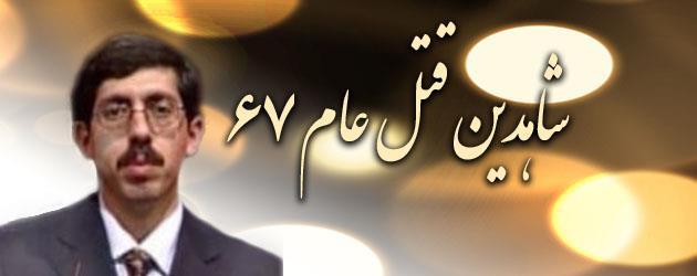 علیرضا تاب-از شاهدان قتل عام 67