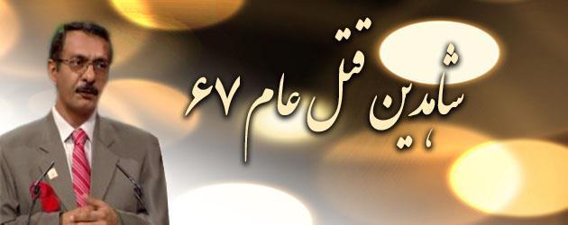 محمود رویایی-از شاهدین قتل عام 67
