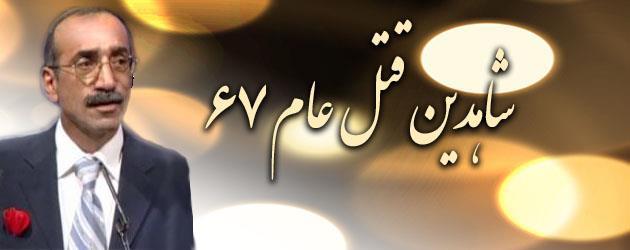 مسعود ابوئی از شاهدین قتل عام 67