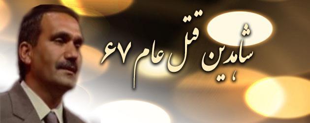 مهران غنیمتی-شاهدین قتل عام 67